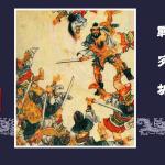 經典連環畫《三國演義》11:戰宛城