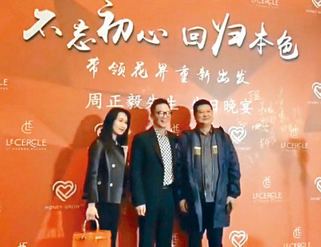 上海前首富周正毅出獄後為何高調?