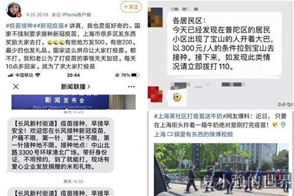 上海施打疫苗