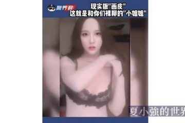 這就是你們裸聊的「小姐姐」(視頻)