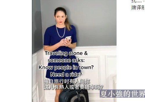 單身女生遇到各種情況如何「說謊」來擺脫騷擾(視頻)