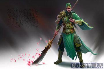 《三國演義》中關羽手握青龍偃月刀,而歷史上的關羽用什麼兵器