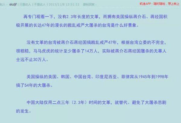 有關兩蔣在台灣屠殺30萬人的網文