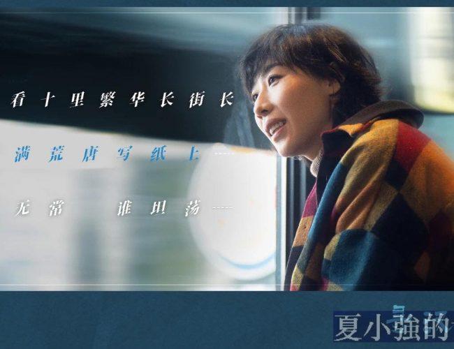 「寫給北京的情書」慘敗之後