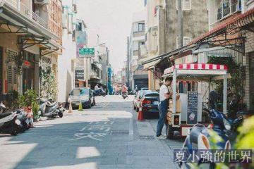 漫步台南,是在台灣必做的101件事之一
