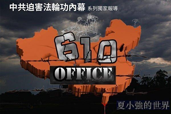 中共前610頭子羅干被舉報給38國