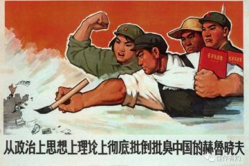中國1960-1970年代宣傳海報