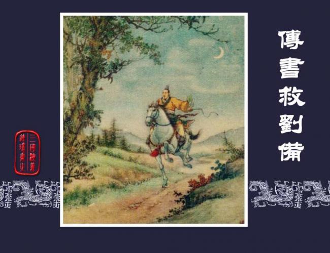 經典連環畫《三國演義》14:傳書救劉備