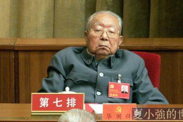 第七任中共黨魁華國鋒的最後結局