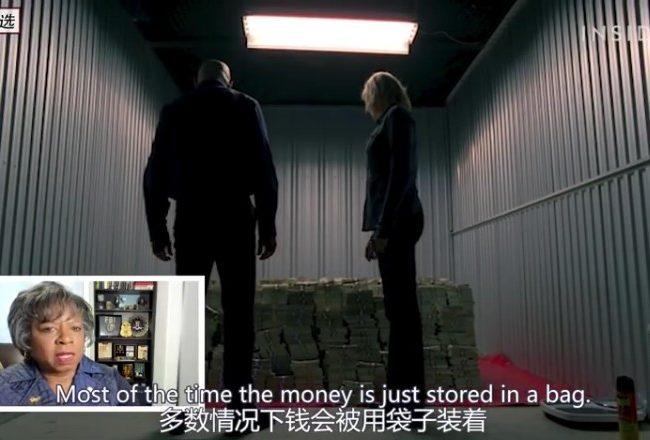 FBI資深探員點評影視劇中的「洗錢」情節(視頻)