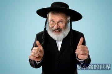 猶太人為什麼智商高