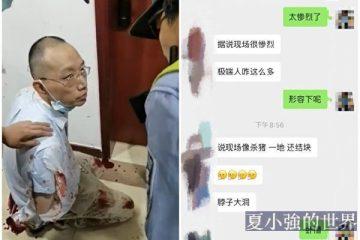 田雲:姜永華被批捕 復旦殺人案後續引關注
