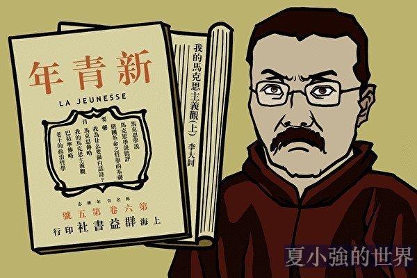 林輝:行刑時絞刑台上熱搜 李大釗叛國罪難掩