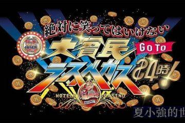 日本最有名的三檔整人綜藝,你都看過嗎?