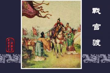 經典連環畫《三國演義》18:戰官渡