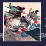 經典連環畫《三國演義》16:白馬坡