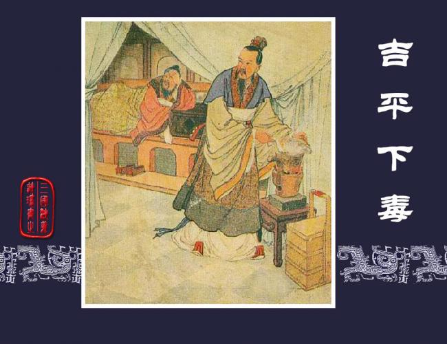 經典連環畫《三國演義》15:吉平下毒