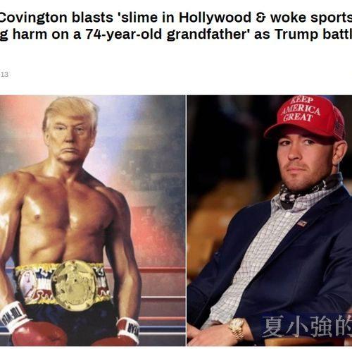 夏小強:川普總統為何現身UFC格鬥現場?
