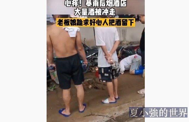 鄭州暴雨倉庫酒水被沖走,老板娘跪求路人把酒留下(視頻)