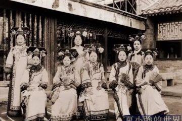 清朝的妃子並不醜,是甚麼掩藏了她們的顏值?