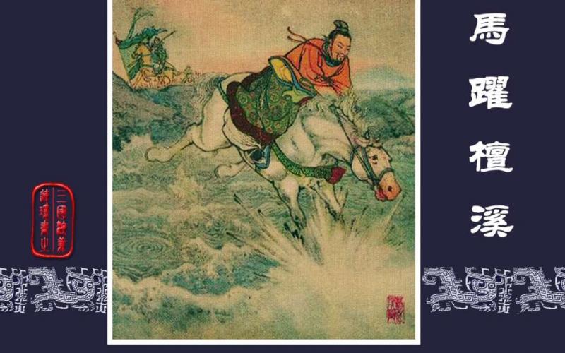 經典連環畫《三國演義》20:馬躍檀溪