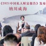 中國私人財富報告