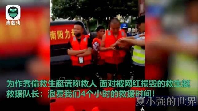 救援隊跑去救河南的水災,結果網紅們把救生艇都給偷了