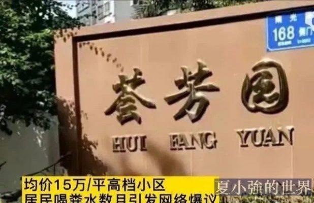廣州碧桂園被曝隱瞞蓄水池命案,導致千名業主喝「屍水」!