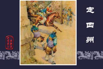 經典連環畫《三國演義》19:定四州