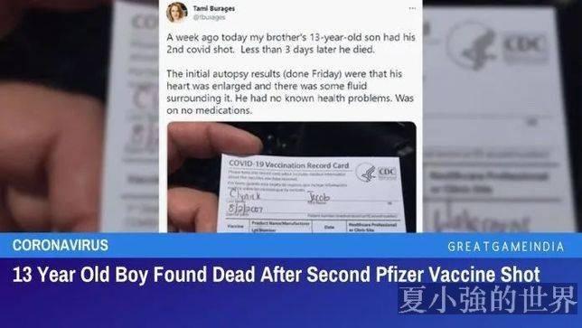 首例!美國13歲少年接種輝瑞疫苗後死亡,此前已證明會誘發心肌炎