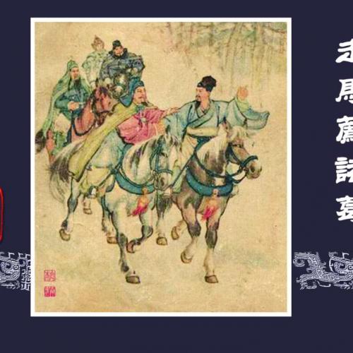 經典連環畫《三國演義》21:走馬薦諸葛
