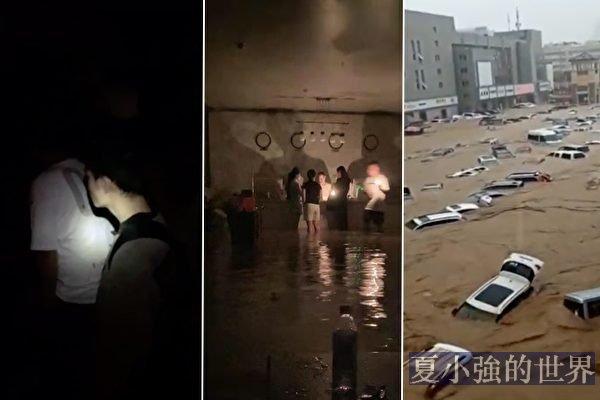 鄭州大水千人被困橋下 艱難自救