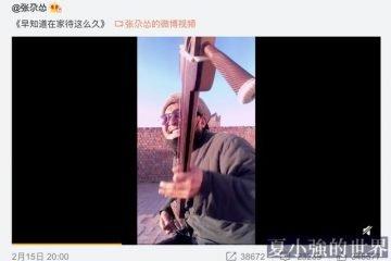 張尕慫 :《早知道在家待這麼久》(視頻)