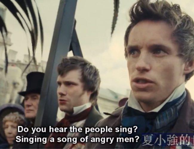 《悲慘世界》中最激昂澎湃的一段「Do You Hear The People Sing」