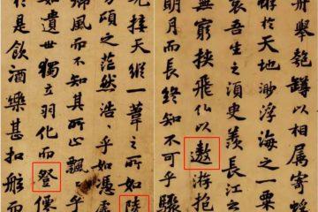 古代人寫錯別字,也是家常便飯