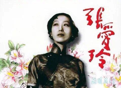 張愛玲1952年輾轉出境,最後在美國終老