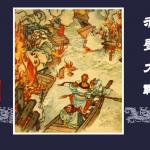 經典連環畫《三國演義》27:赤壁大戰