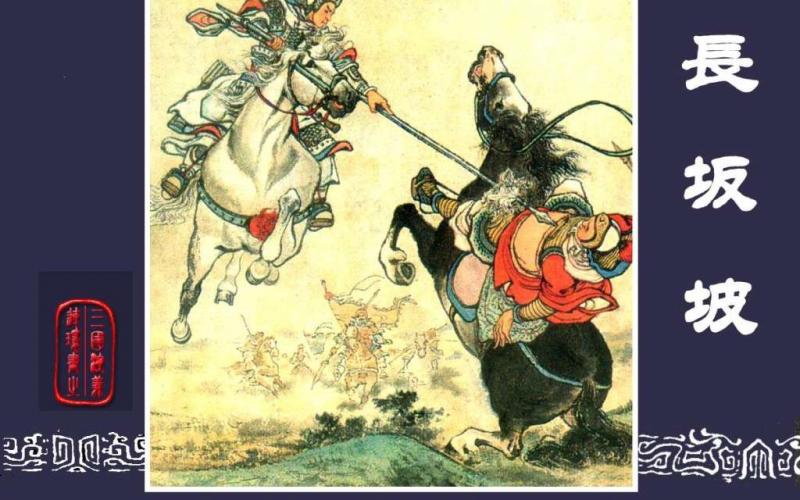 經典連環畫《三國演義》24:長坂坡