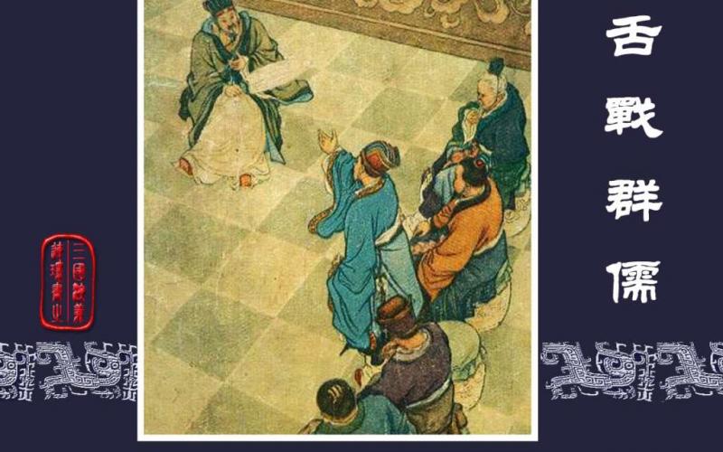 經典連環畫《三國演義》25:舌戰群儒