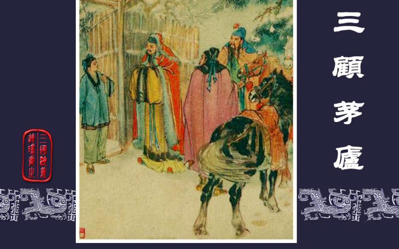 經典連環畫《三國演義》22:三顧茅廬