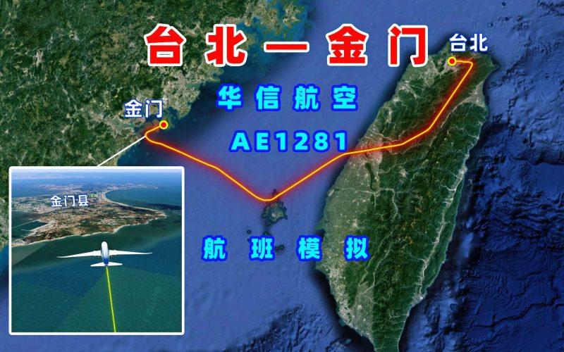 地圖糢擬航班臺北飛往金門,飛越海峽航行469公裡(視頻)