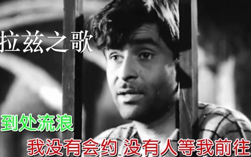 1959年印度電影《流浪者》插曲:拉茲之歌