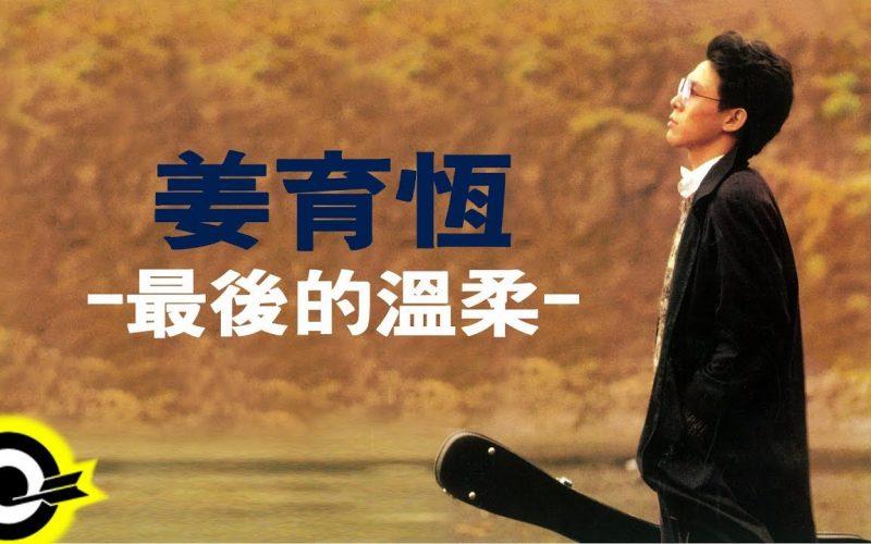 王傑和薑育恆 《最後的溫柔》你喜歡誰的版本?
