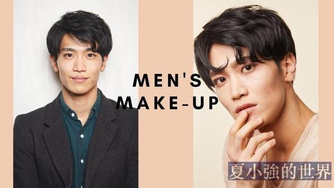 日本男人愛化妝:男性距離「化妝自由」還有多遠?