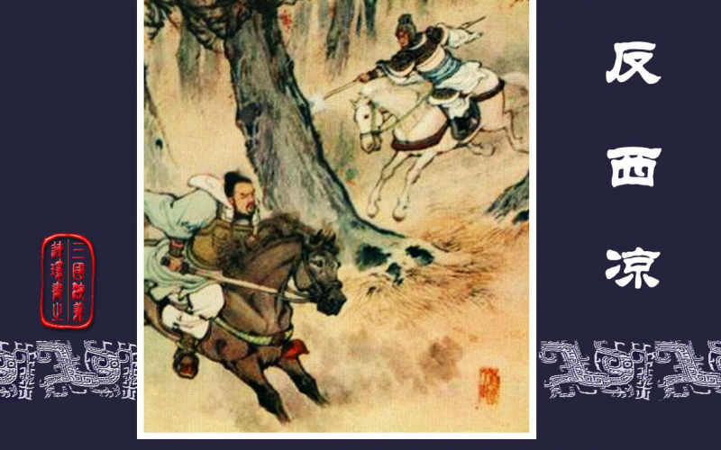 經典連環畫《三國演義》32:反西涼