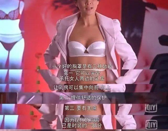 中國胸罩大戰