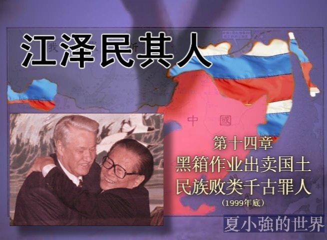 《江澤民其人》十四:黑箱作業出賣國土 民族敗類千古罪人