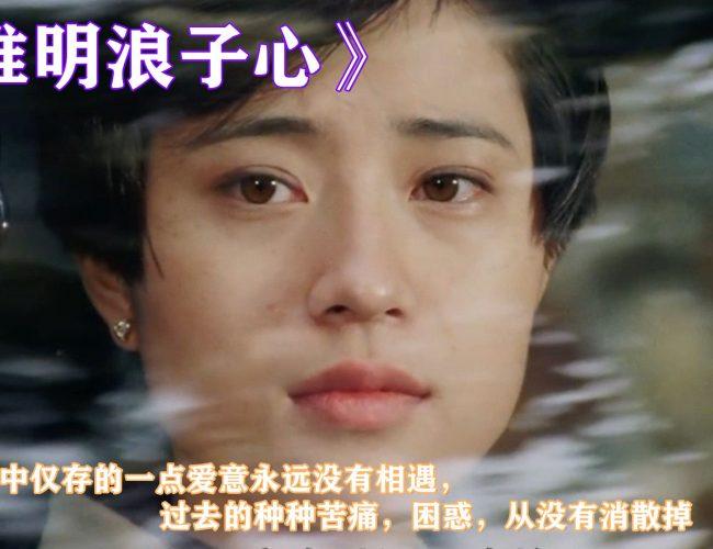 王傑:誰明浪子心(視頻)