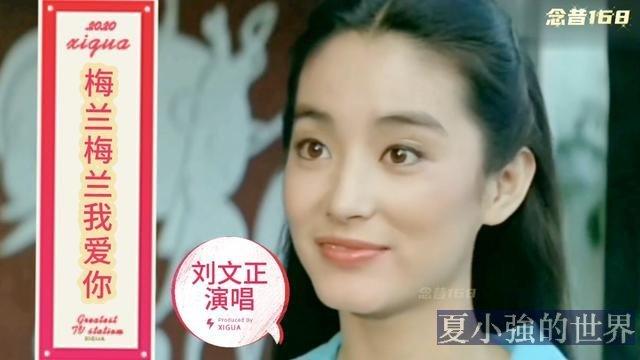 梅蘭梅蘭我愛你,劉文正和林青霞的青春風采(視頻)