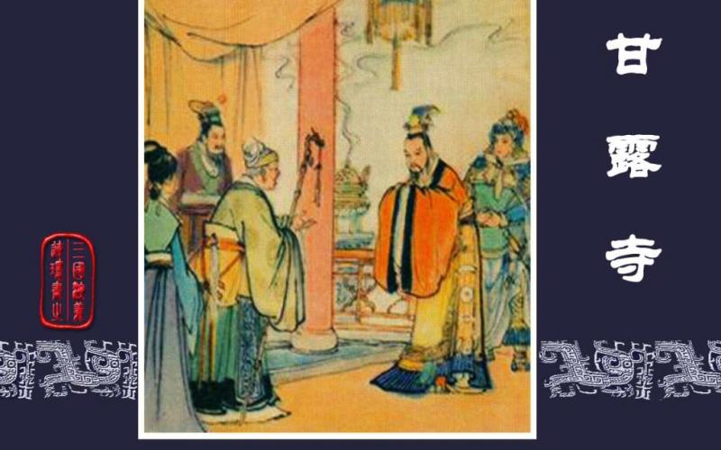 經典連環畫《三國演義》30:甘露寺